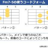 Fm7-5のコードフォーム 2種類