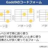 Gadd9のよく使うギターコードフォーム 3種類