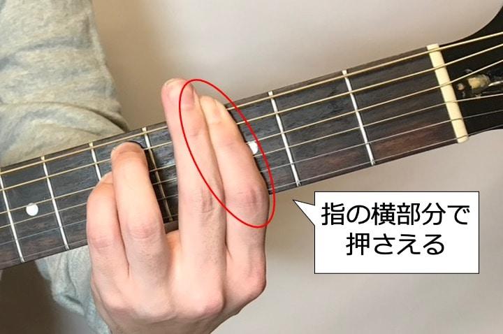ギターでGmコードを押さえるときは人差し指の横部分で押さえることを意識する