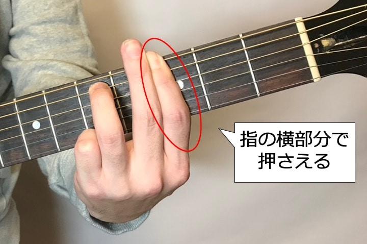 ギターでGm7コードを押さえるときは人差し指の横部分で押さえるようにするとキレイに鳴る