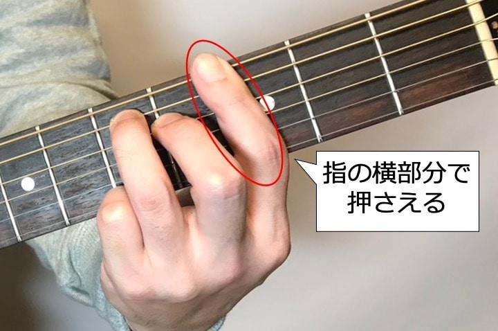 ギターでGmM7を押さえる時は人差し指の横部分を使って押さえよう