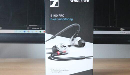 Sennheiser IE 100 PROをレビュー。1万円半ばで買える高性能なイヤモニ