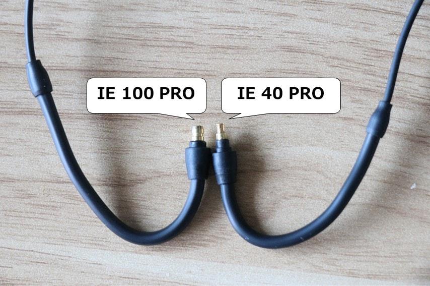 IE 100 PROとIE 40 PROのコネクターを比較した