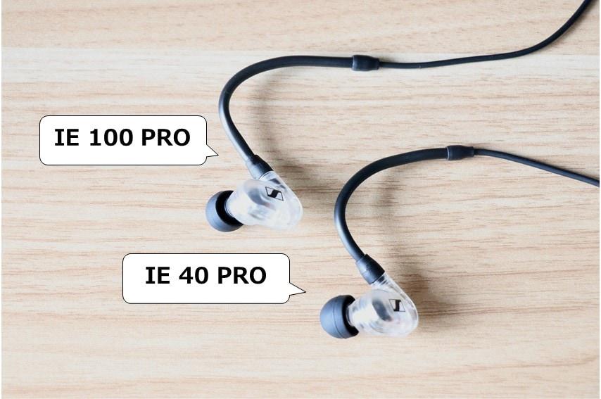 IE 40 PROとIE 100 PROのイヤーフック比較