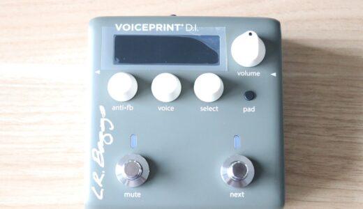 L.R.Baggs VOICEPRINT DIをレビュー。iPhoneを使ってアコギの音をシミュレートするエフェクター
