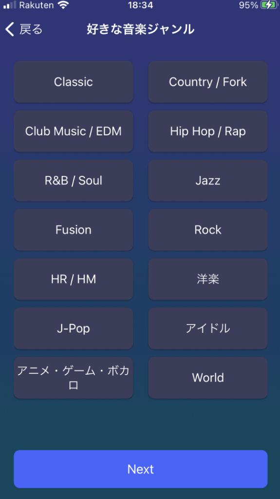 iPhoneのSYNCROOMのユーザー登録画面のアンケート回答画面