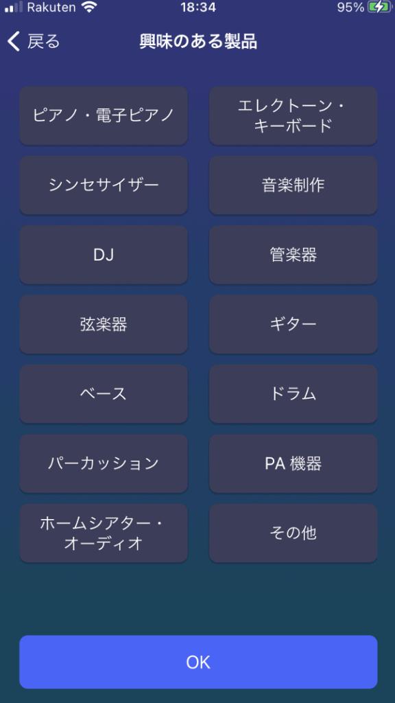 iPhoneのSYNCROOMのユーザー登録画面のアンケート回答画面2