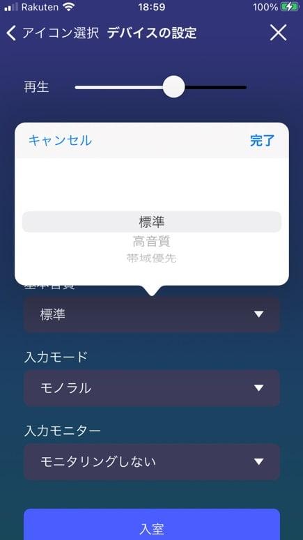 iPhoneのSYNCROOMの音質選択