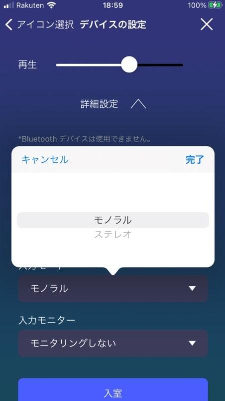 iPhoneのSYNCROOMのモノラル・ステレオ選択