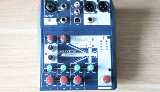 Soundcraft Notepad-5をレビュー。オーディオインターフェイスにもなる小型アナログミキサー