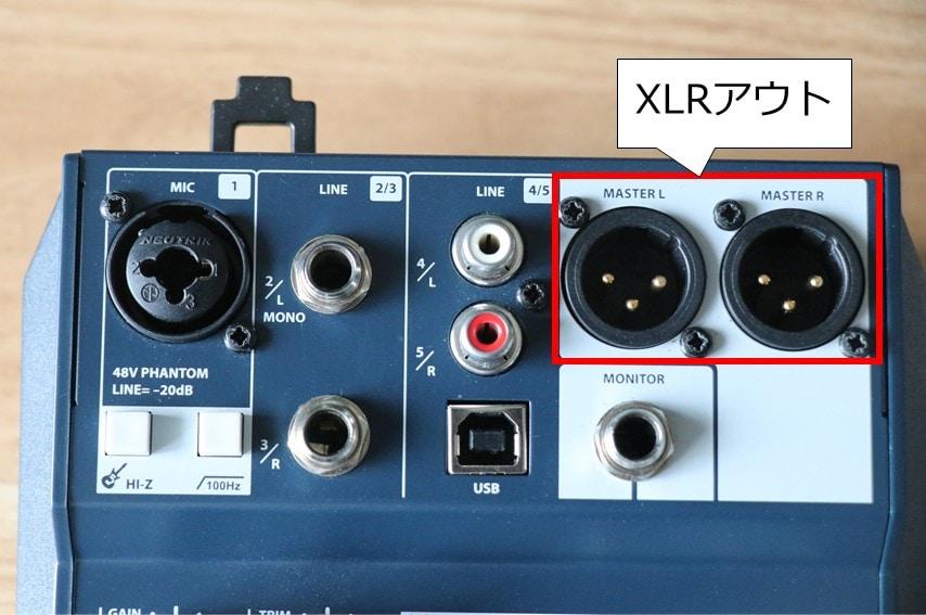 Soundcraft Notepad-5のXLRアウト