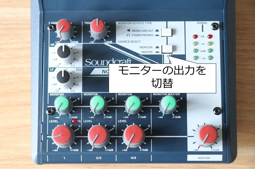 notepad-5のモニター音切替ボタン