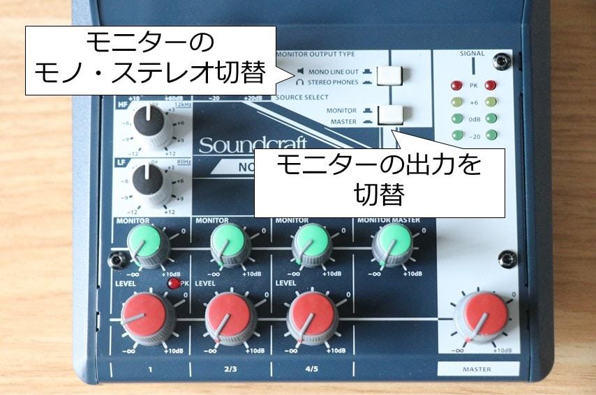 Notepad-5のモニター音量