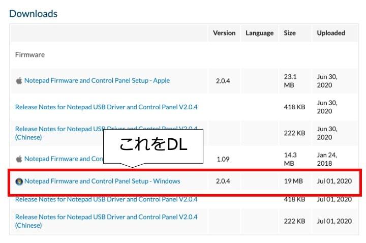 サウンドクラフト公式サイトからnotepad-5のWindows用ファームウェアをダウンロードする