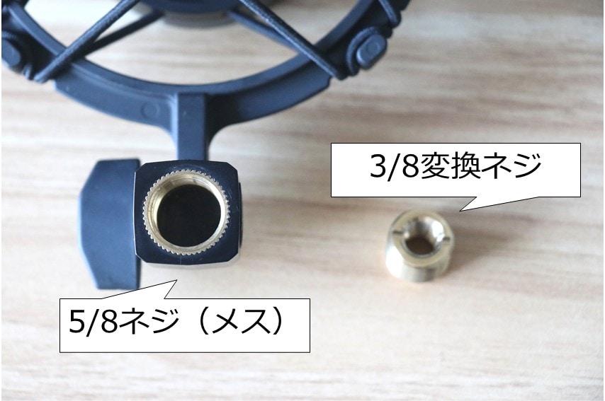 AT4040付属のマイクアダプタと3/8変換ネジ