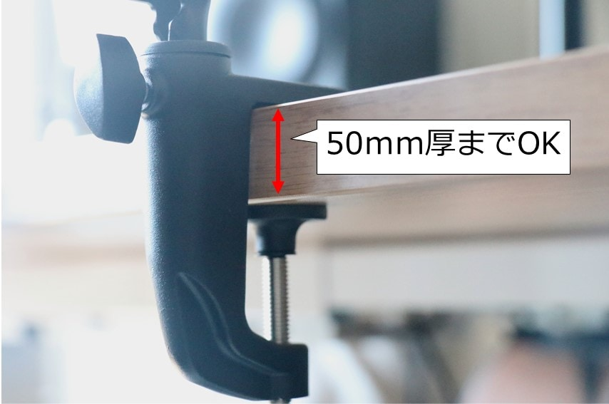 AT8700Jは50mm厚の机に取り付け可能