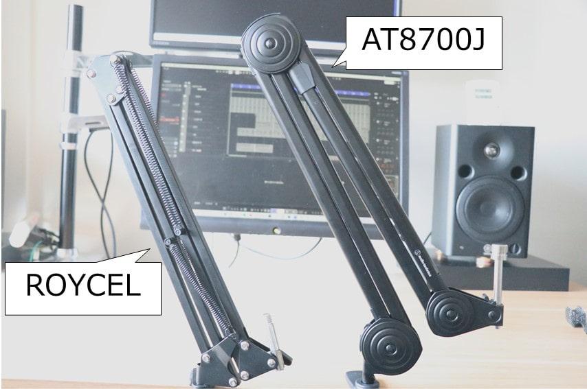 ROYCELマイクアームとAT8700Jの並べた画像
