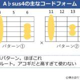 A♭sus4の主なギターコードフォーム 2種類
