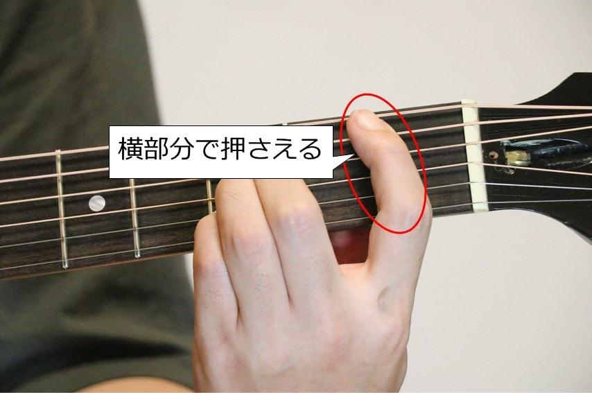 ギターでB♭コードを押さえるときは人差し指の横部分で押弦する