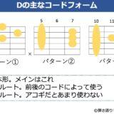 Dコードの主なギターコードフォーム 3種類