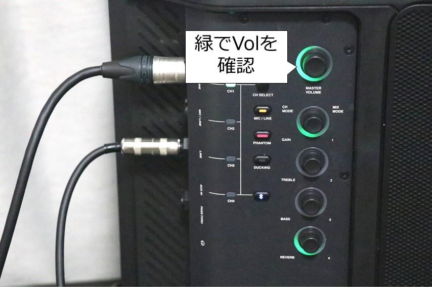 EON ONE Compactのボリュームは緑の量で確認する