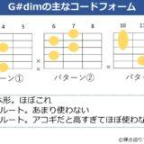 G#dimの主なギターコードフォーム3種類