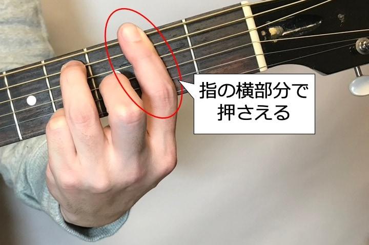 ギターでF#7を押さえるときは人差し指の横部分で抑えよう