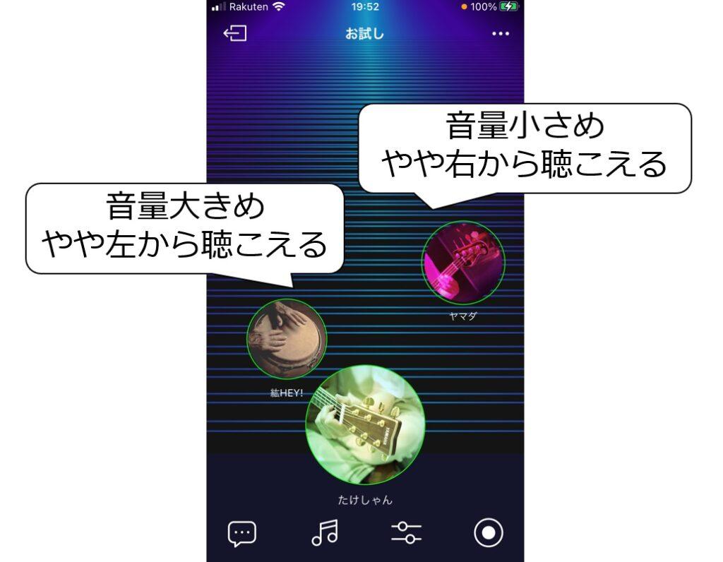 モバイル版SYNCROOMのセッション画面 音量と音の定位をアイコン位置で調整可能