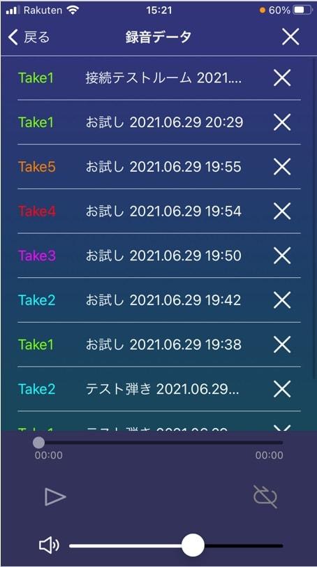 モバイル版SYNCROOMの録音データ画面