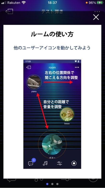 モバイル版SYNCROOMのセッション画面の解説画像