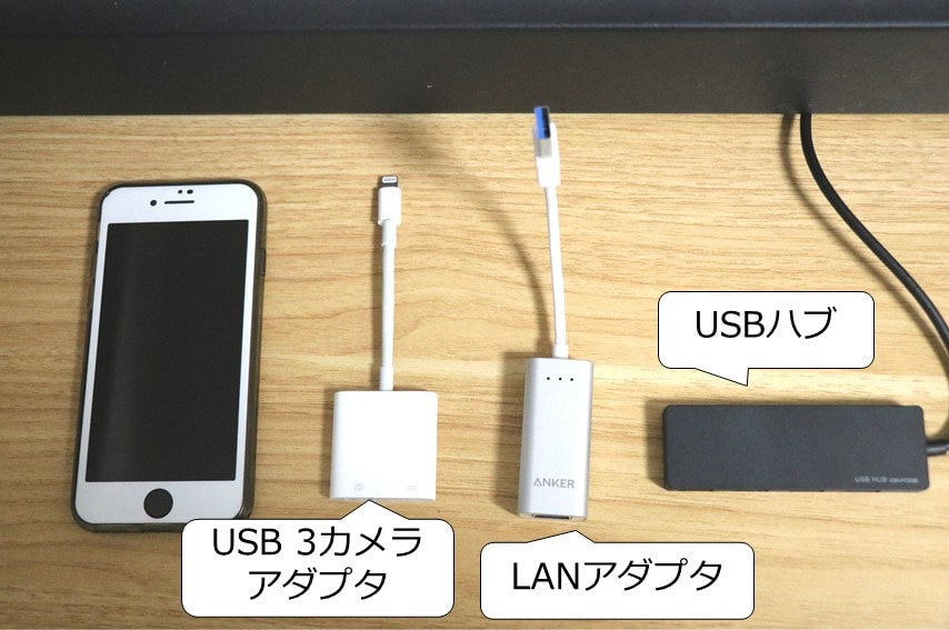 iPhoneとUSB3カメラアダプタ、LANアダプタ、USBハブの写真