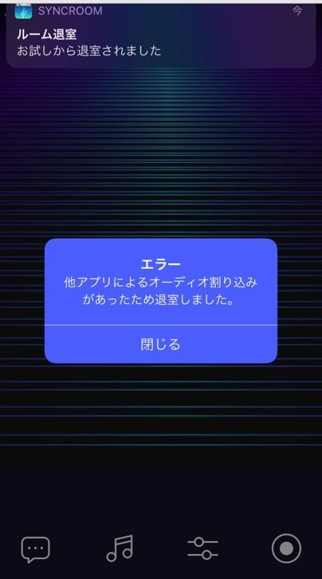 モバイル版SYNCROOM 他の音声アプリと同時使用するとエラーで強制退出となる