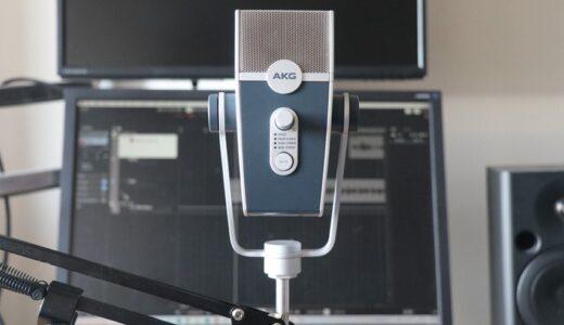 AKG Lyra-Y3をレビュー。老舗マイクメーカーの高音質なUSBマイク
