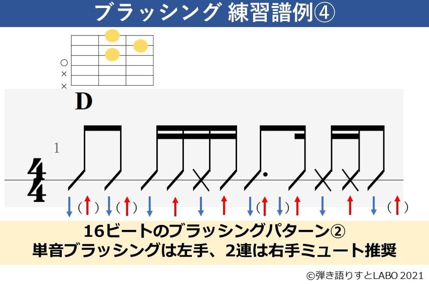 ブラッシング練習譜例4 16ビートでリズムが異なるパターン