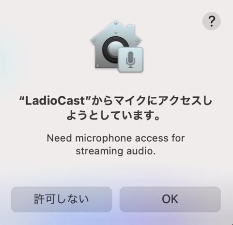 LadioCastのマイク確認ダイアログ