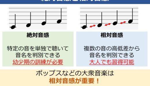 相対音感の鍛え方。絶対音感との違いや具体的なトレーニング方法を解説