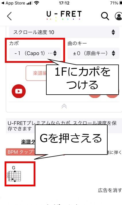 Uフレットのアプリ画面