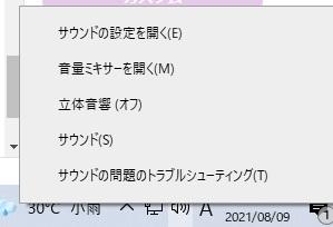 Windowsのサウンド設定画面にいく方法