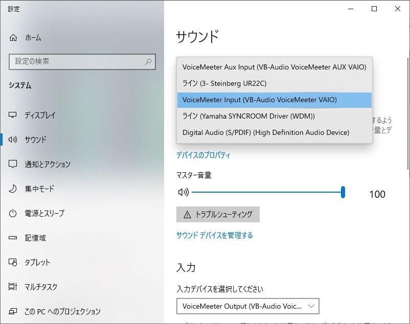 Windowsのサウンド設定画面で出力設定をVOICEMEETER BANANAに変える