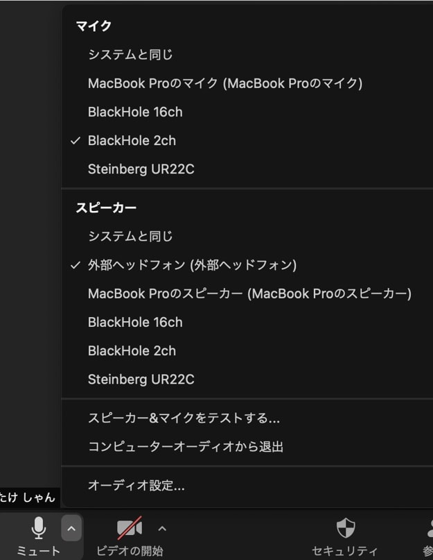 Mac内蔵マイクを使ってLadioCastを介した場合のZOOMの推奨設定