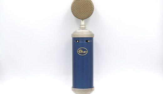Blue Bluebird SLをレビュー。3万円台で人気のコンデンサーマイク