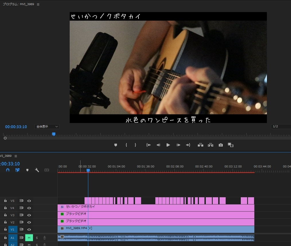 Adobe Premiere Proで弾き語りカバー動画を編集している画面