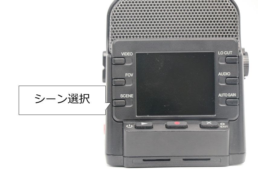 ZOOM Q2n-4kのシーン選択ボタン
