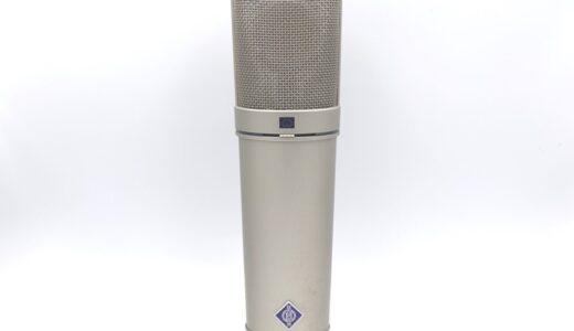 NEUMANN U 87Aiをレビュー。レコーディングスタジオで定番の有名コンデンサーマイク