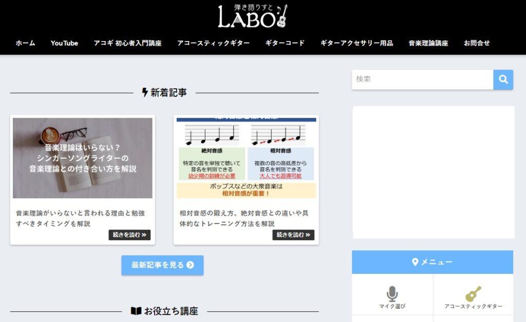 弾き語りすとLABOのトップページ
