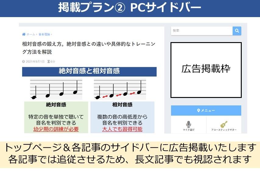 広告掲載プラン2 PCサイドバーへのバナー広告掲載例