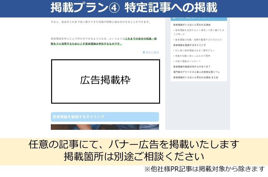 広告掲載プラン4 特定記事へのバナー広告掲載例