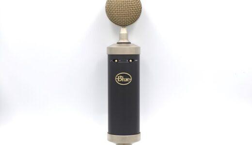 Blue Baby Bottle SLをレビュー。クラシカルな暖かいサウンドのコンデンサーマイク