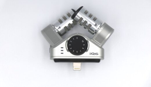 ZOOM iQ6をレビュー。iPhoneで手軽にボイスレコーダーにできる外部マイク