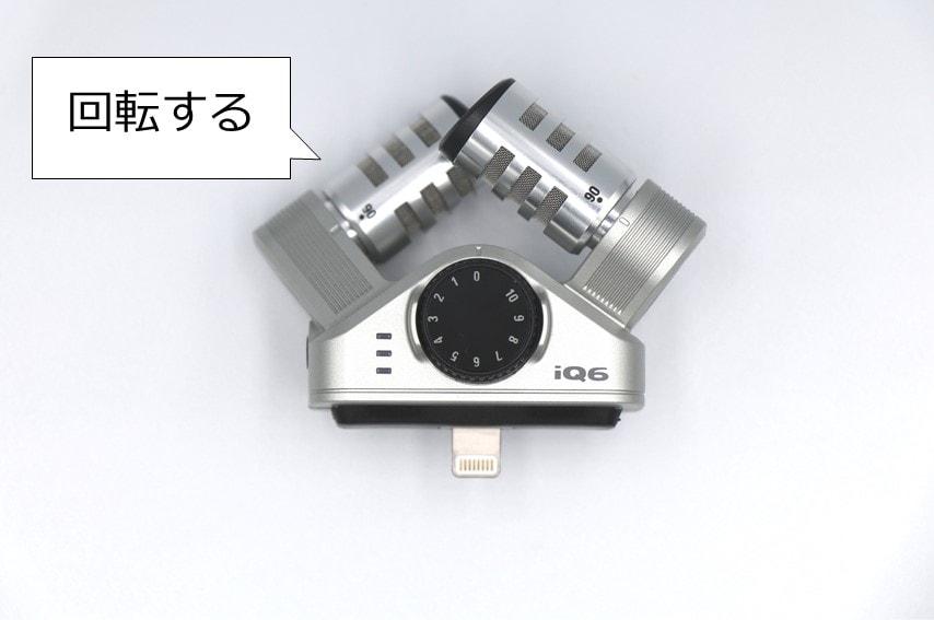 ZOOM iQ6のステレオマイクは回転する